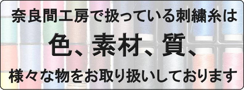 奈良間カラー2