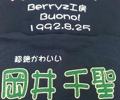 berryz工房とc-ute