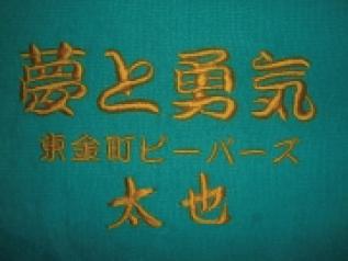 タオルへ刺繍