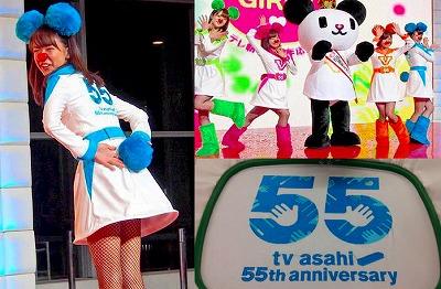 TVasashi(テレビ朝日) 55周年 『ゴーちゃん。GIRLS』