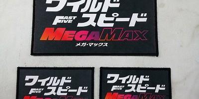 ワイルド・スピードMEGAMAXのワッペン